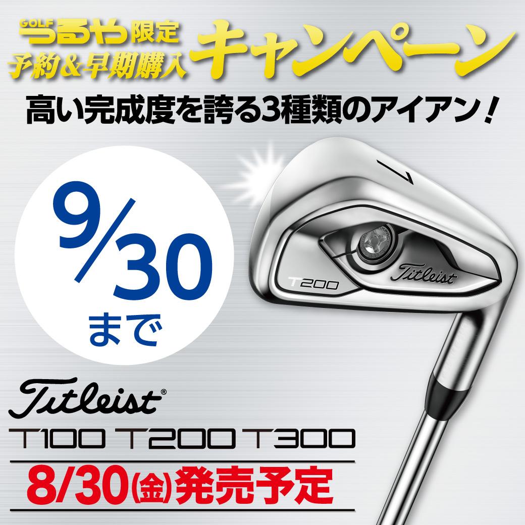 『T100,T200,T300アイアン』予約&早期購入キャンペーン