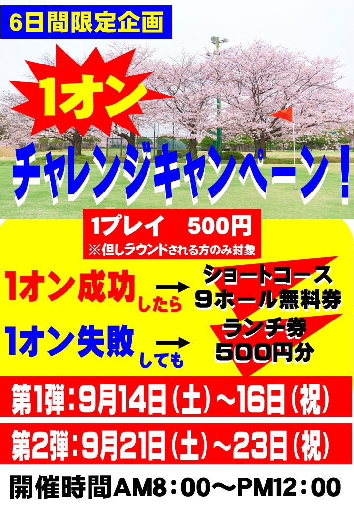 《神崎川》1オンチャレンジキャンペーン