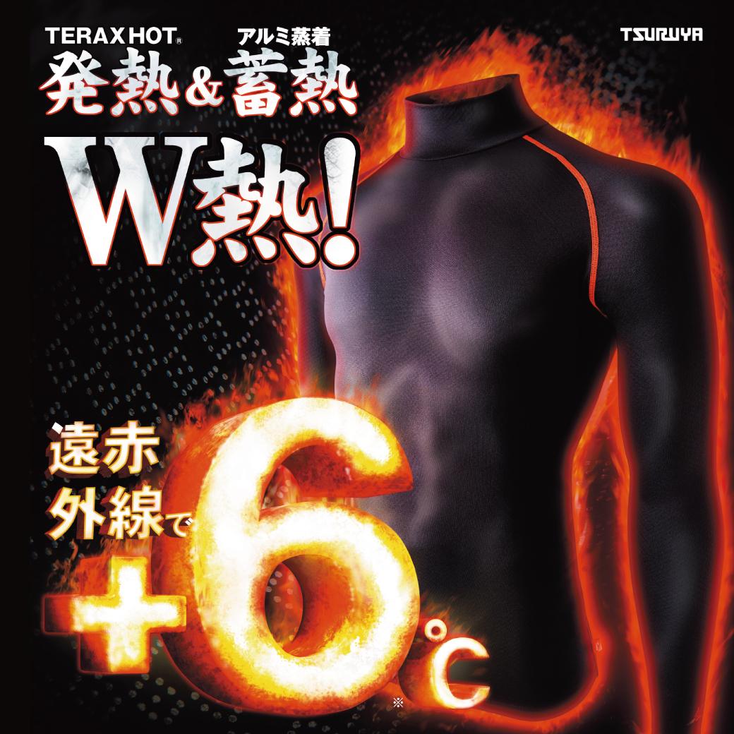 赤外線で+6℃!!『TERAX HOTアンダーウェア』