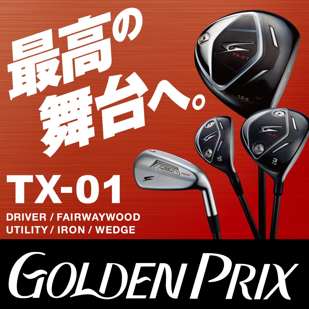 ゴールデンプリックスTX-01