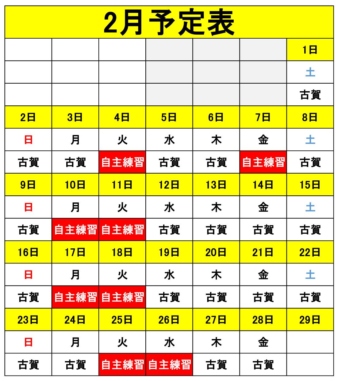 《西神戸》2月予定表