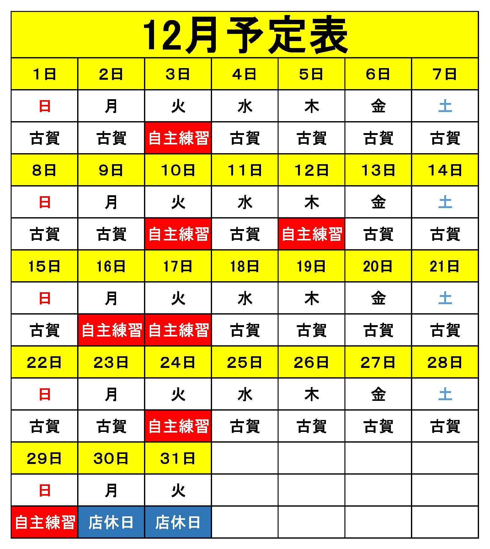 《西神戸》12月予定表