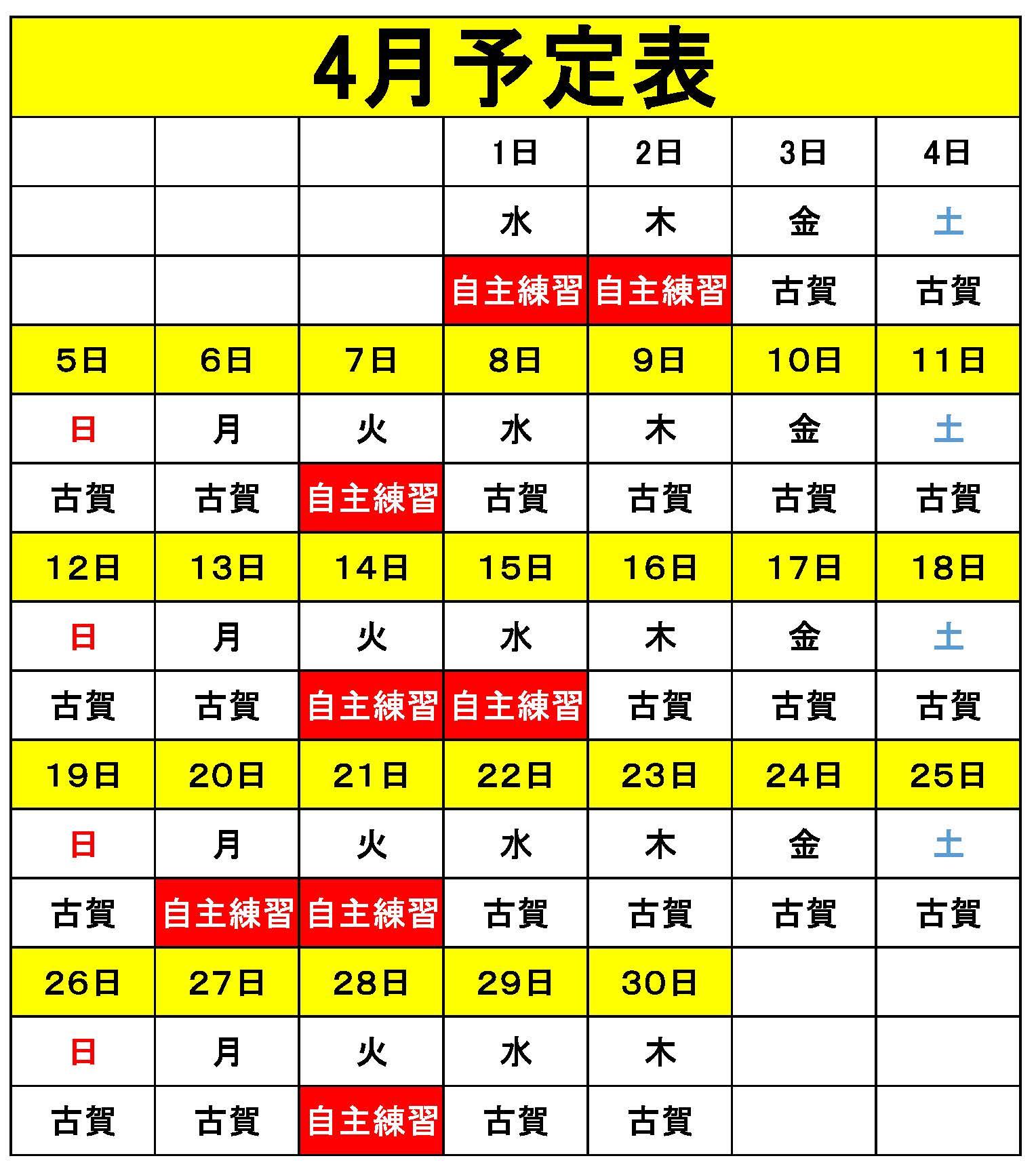 《西神戸》3月予定表