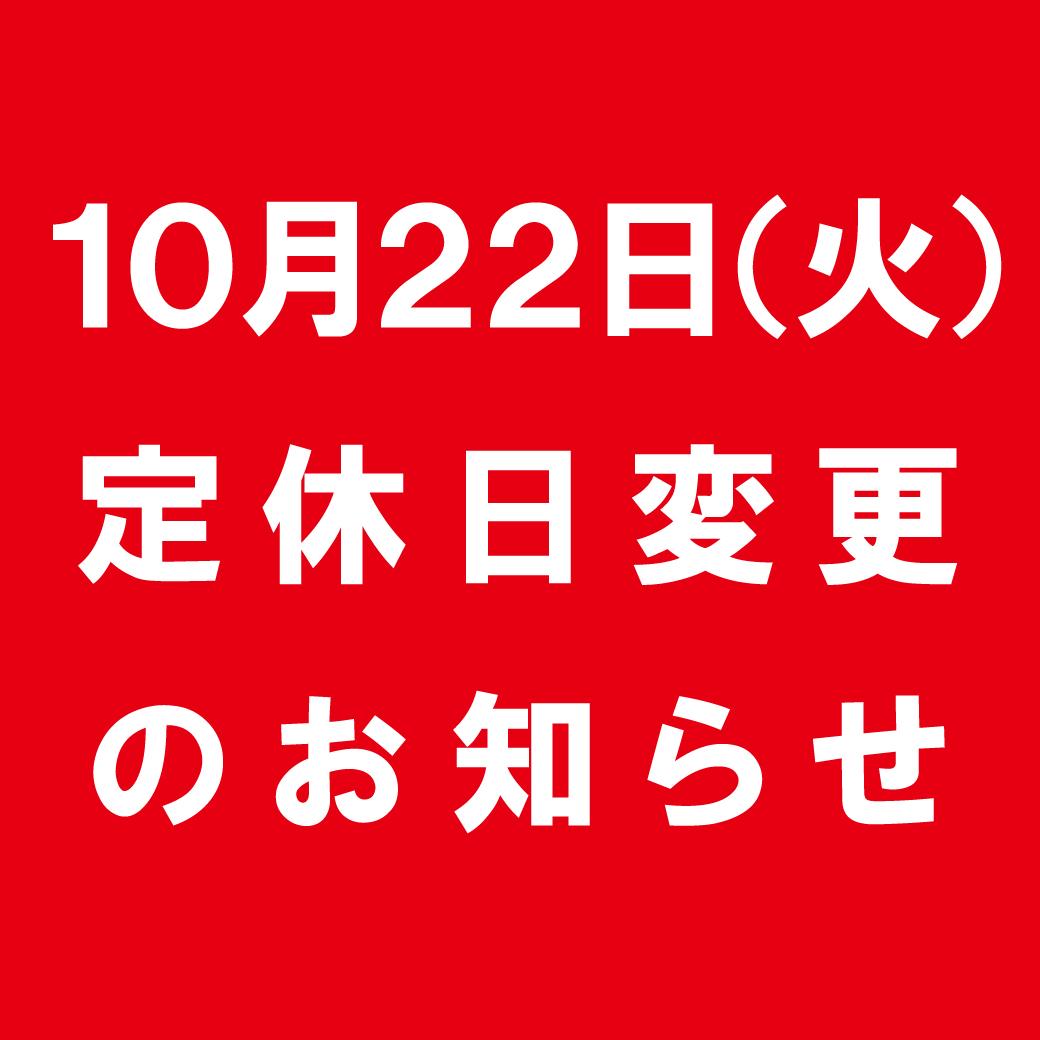 10月22日(火)定休日変更のお知らせ