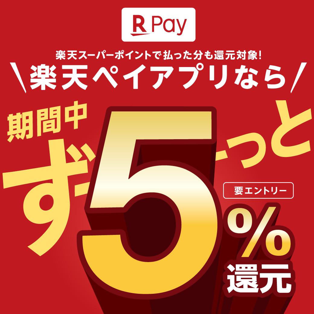 楽天ペイアプリのお支払いで期間中ず~っと5%還元実施中!!