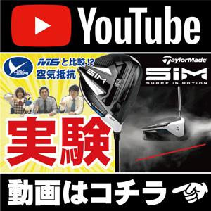 つるやゴルフYouTube テーラーメイドSIM実験動画