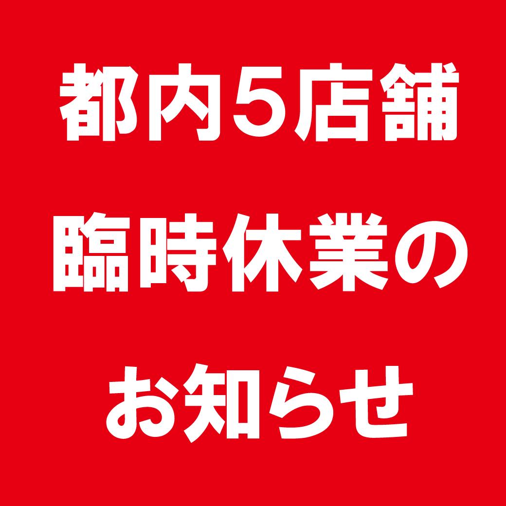 都内5店舗臨時休業のお知らせ