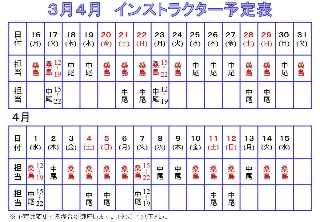 《天満橋駅前》3月~4月インストラクタースケジュール表