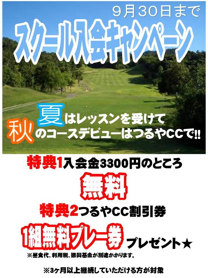 《GC神崎川》入会キャンペーン