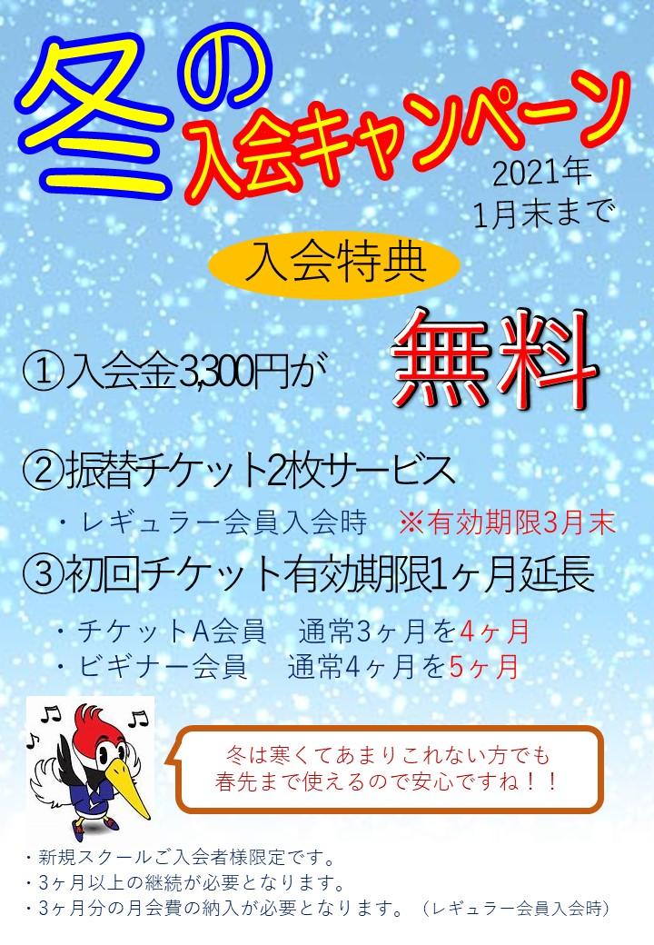 《GC神崎川》12月1月入会キャンペーン