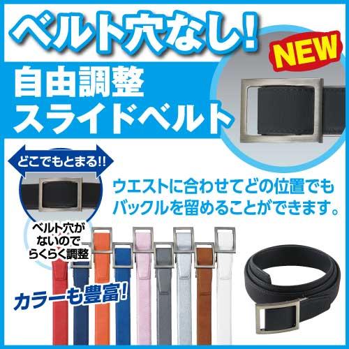 【自由調整スライドベルト】つるやオンラインにて販売中!!ご購入はコチラから
