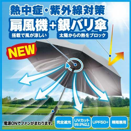 【ファン付き銀バリ傘】つるやオンラインにて販売中!!ご購入はコチラから