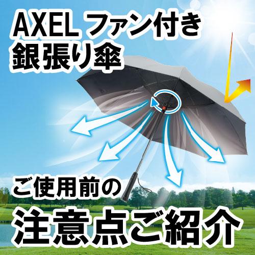 【ご使用前の注意点】アクセルファン付き銀張り傘