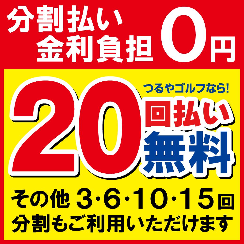 20回払い無金利キャンペーン!!