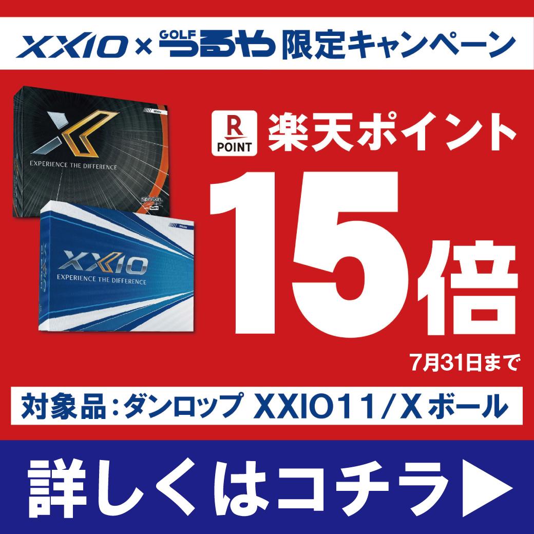 ダンロップ XXIO11/Xボール 楽天ポイント15倍キャンペーン開催!!