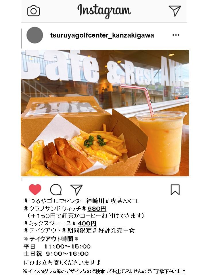 《神崎川》喫茶店