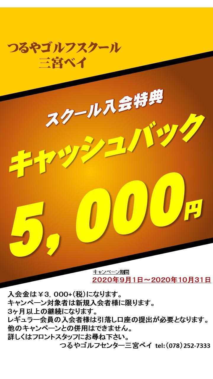 《三宮ベイ》入会キャンペーン