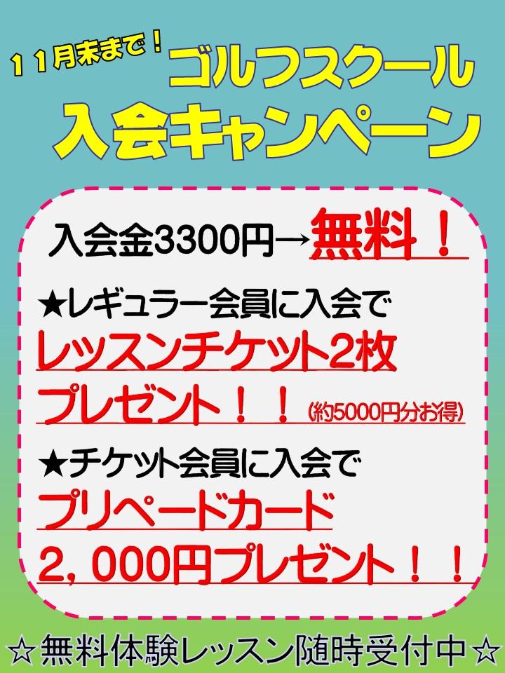 《箕面》10月入会キャンペーン