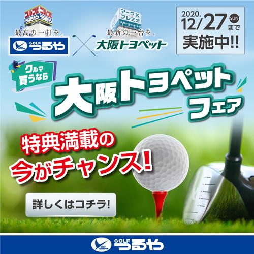 大阪トヨペット×つるやゴルフコラボ企画
