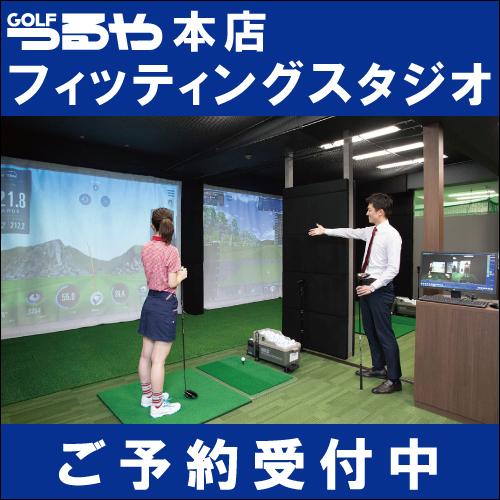つるやゴルフ本店クラブフィッティング予約受付中