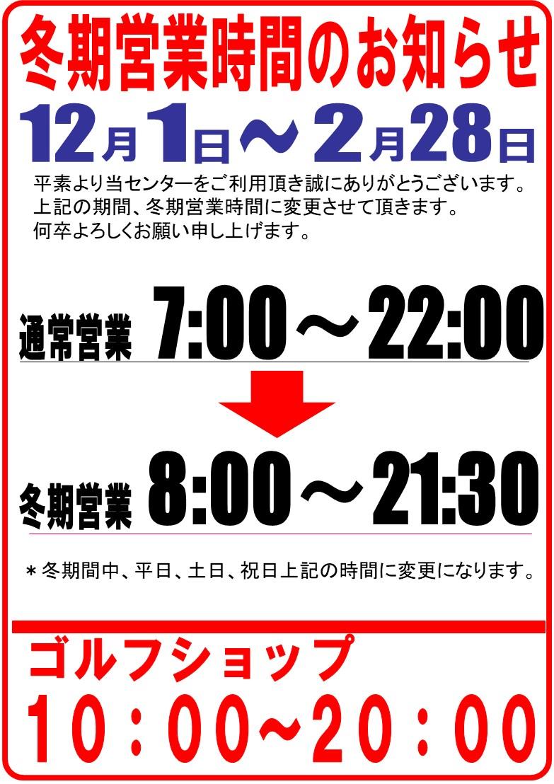 【ゴルフセンター鈴鹿】冬期営業時間のお知らせ