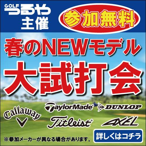 【つるやゴルフ主催】春のNEWモデル大試打会