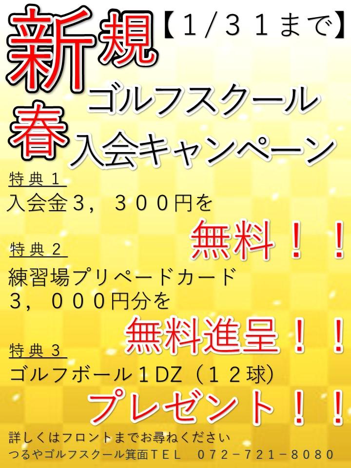 【ゴルフスクール箕面】1月入会キャンペーン