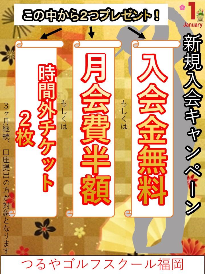 【ゴルフスクール福岡東】1月キャンペーン