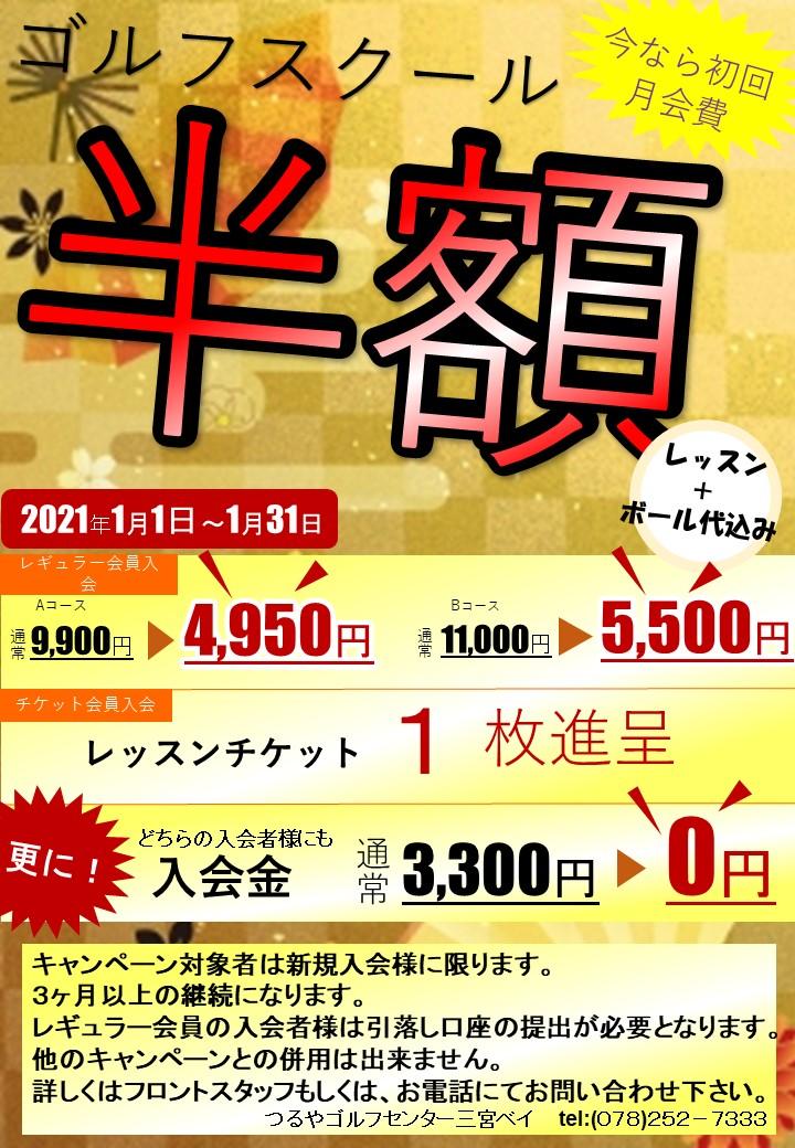 【ゴルフセンター三宮ベイ】1月キャンペーン