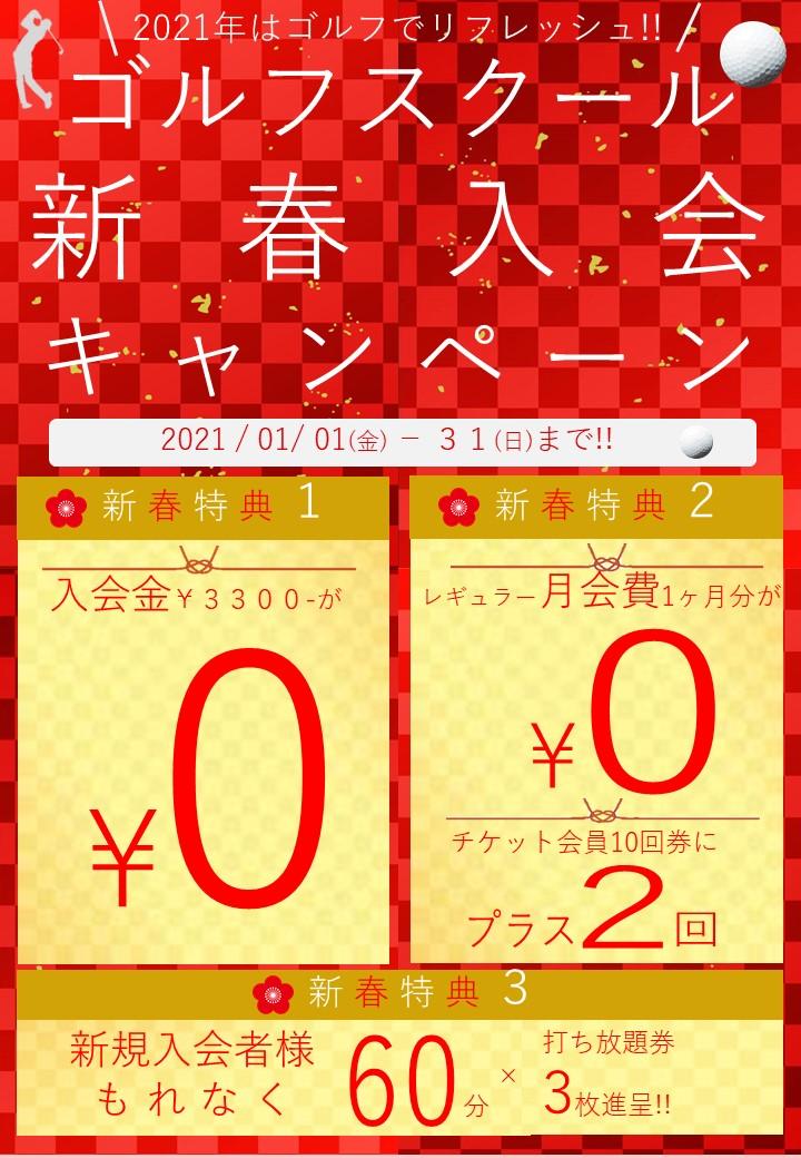 【ゴルフスクール鈴鹿】1月新春入会キャンペーン
