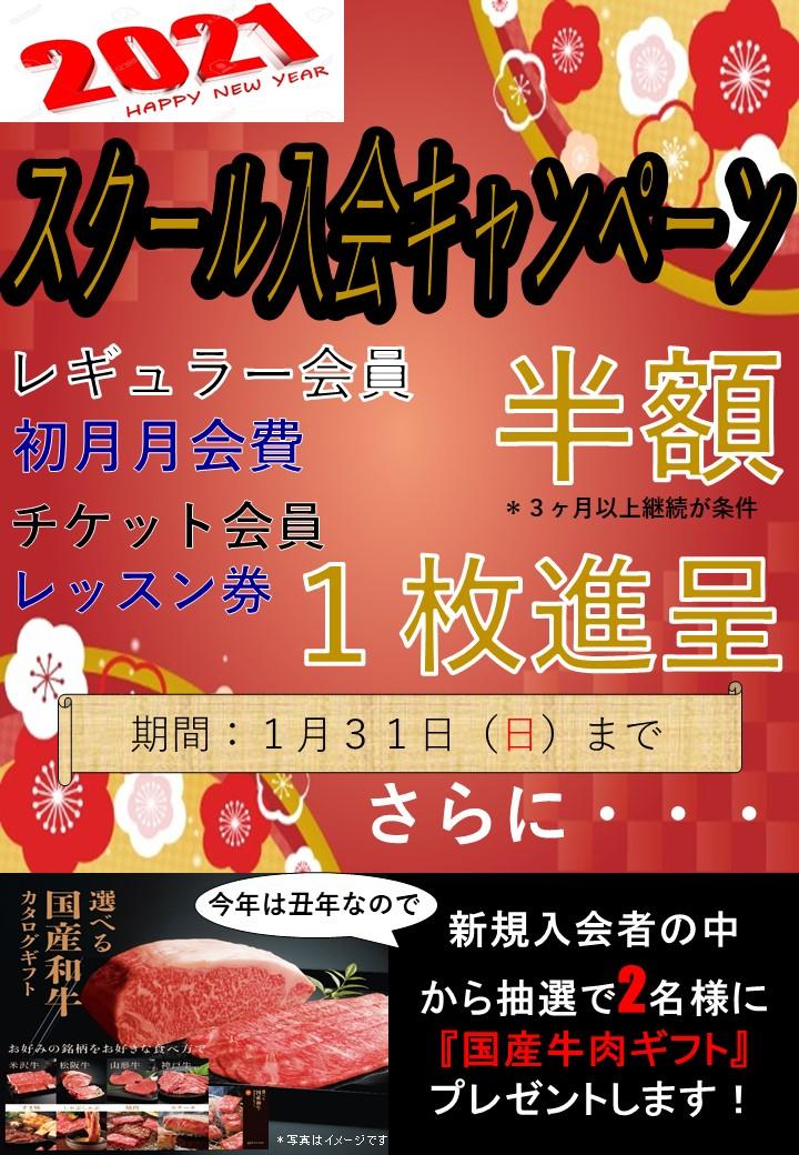 【ゴルフセンター茨木】新春入会キャンペーン