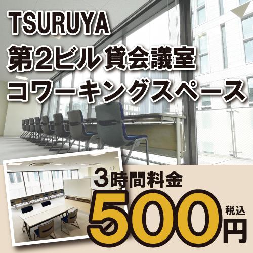 【本町つるや第2ビル】コワーキングスペースOPEN