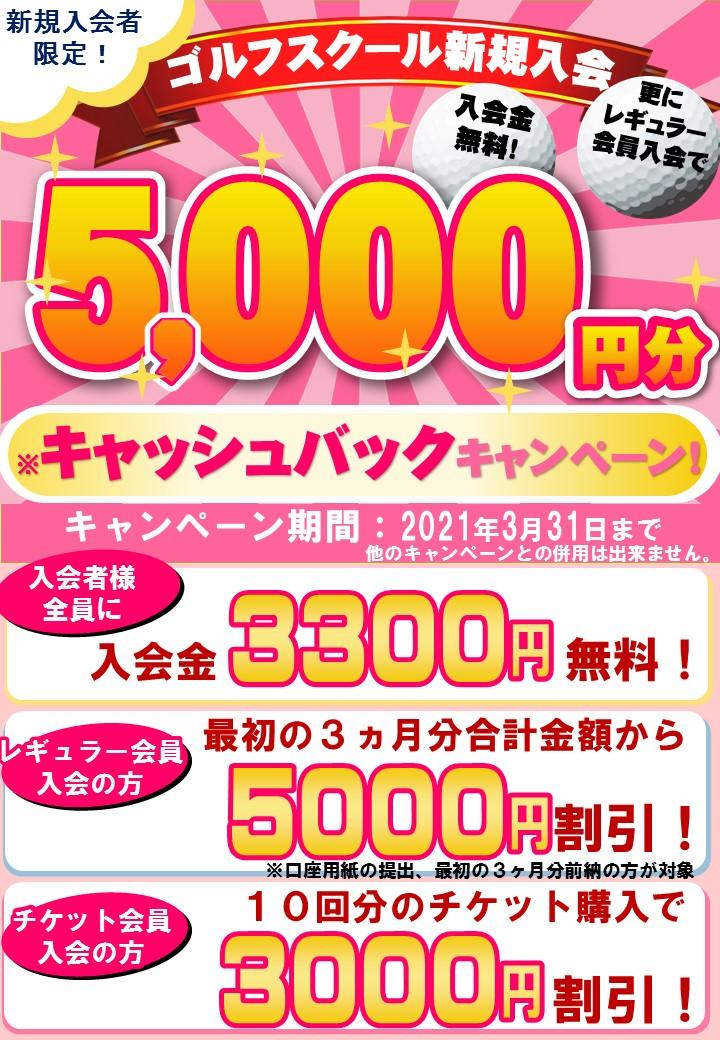 【ゴルフスクール鈴鹿】3月入会キャンペーン