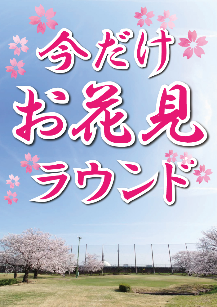210331神崎_桜_HP_告知更新02