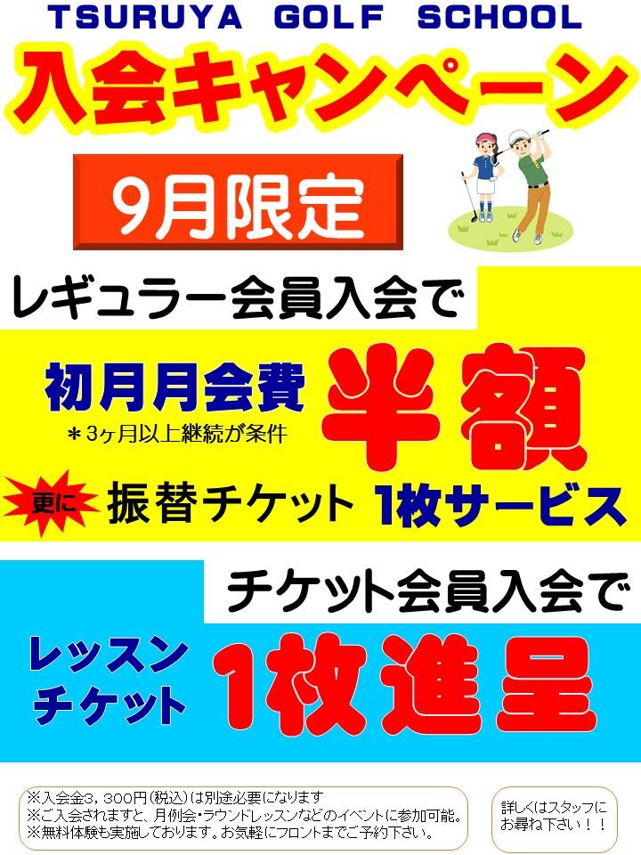 つるやゴルフスクール茨木 9月入会キャンペーン