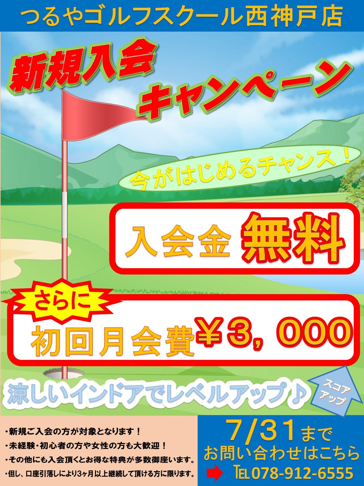 ゴルフスクール西神戸6月入会キャンペーン
