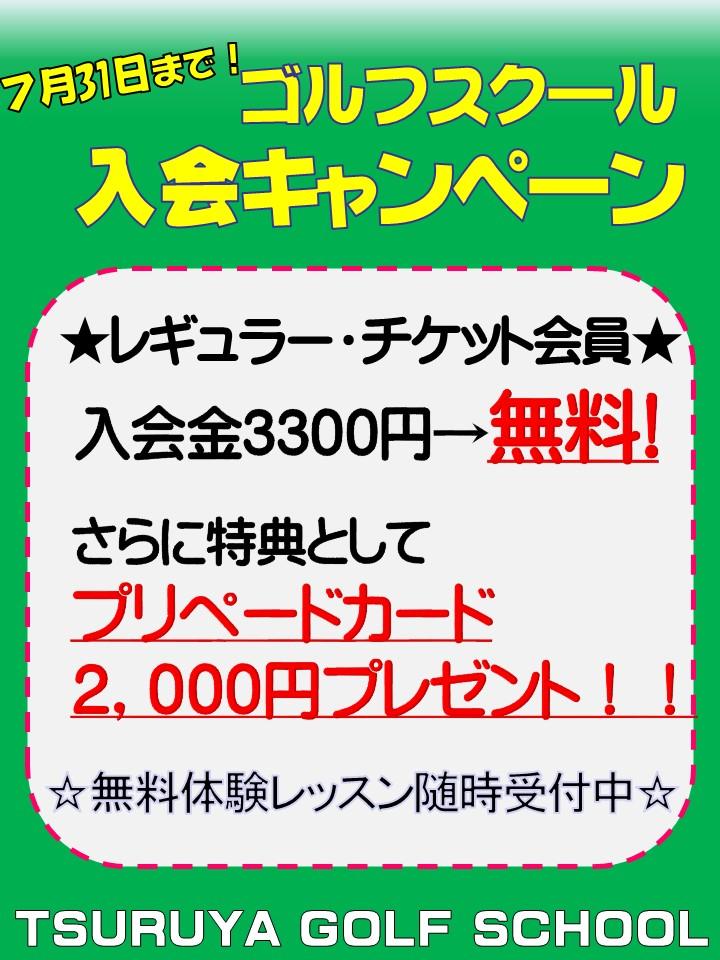 ゴルフセンター箕面 6月入会キャンペーン