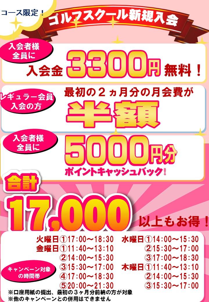 GC神崎川コース限定キャンペーン