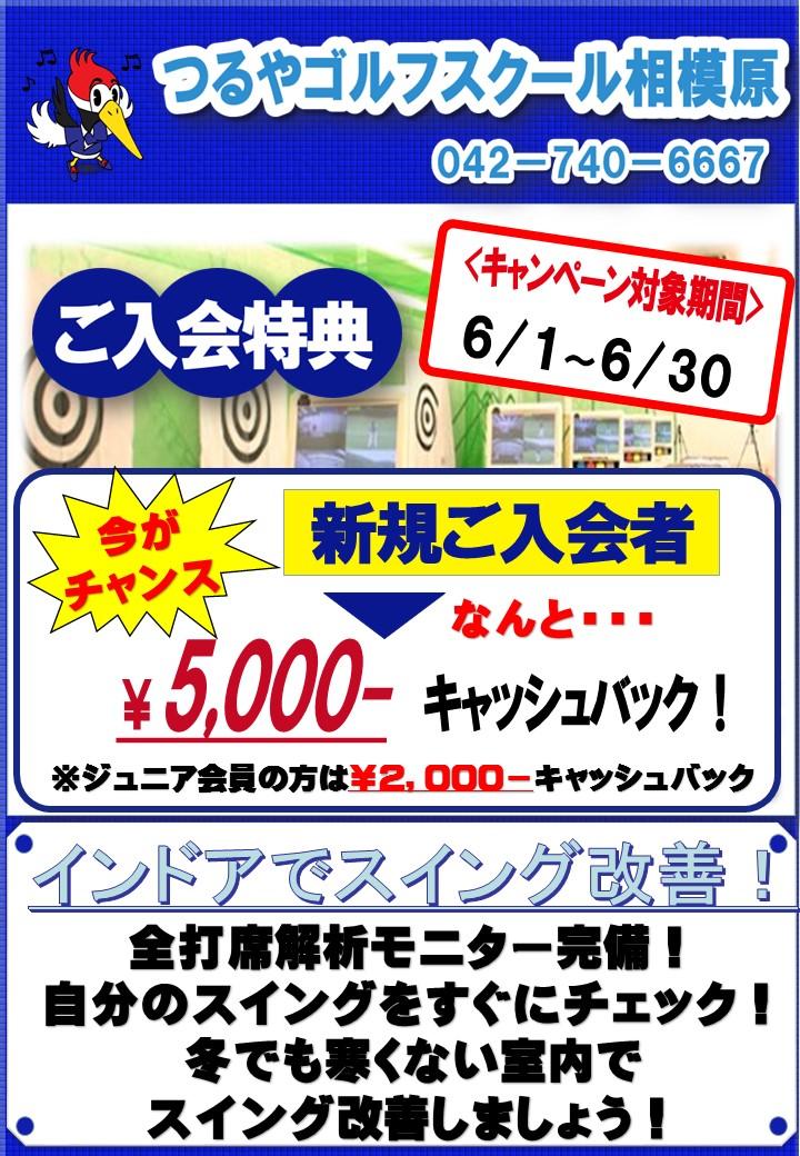 ゴルフスクール 相模原入会6月キャンペーン