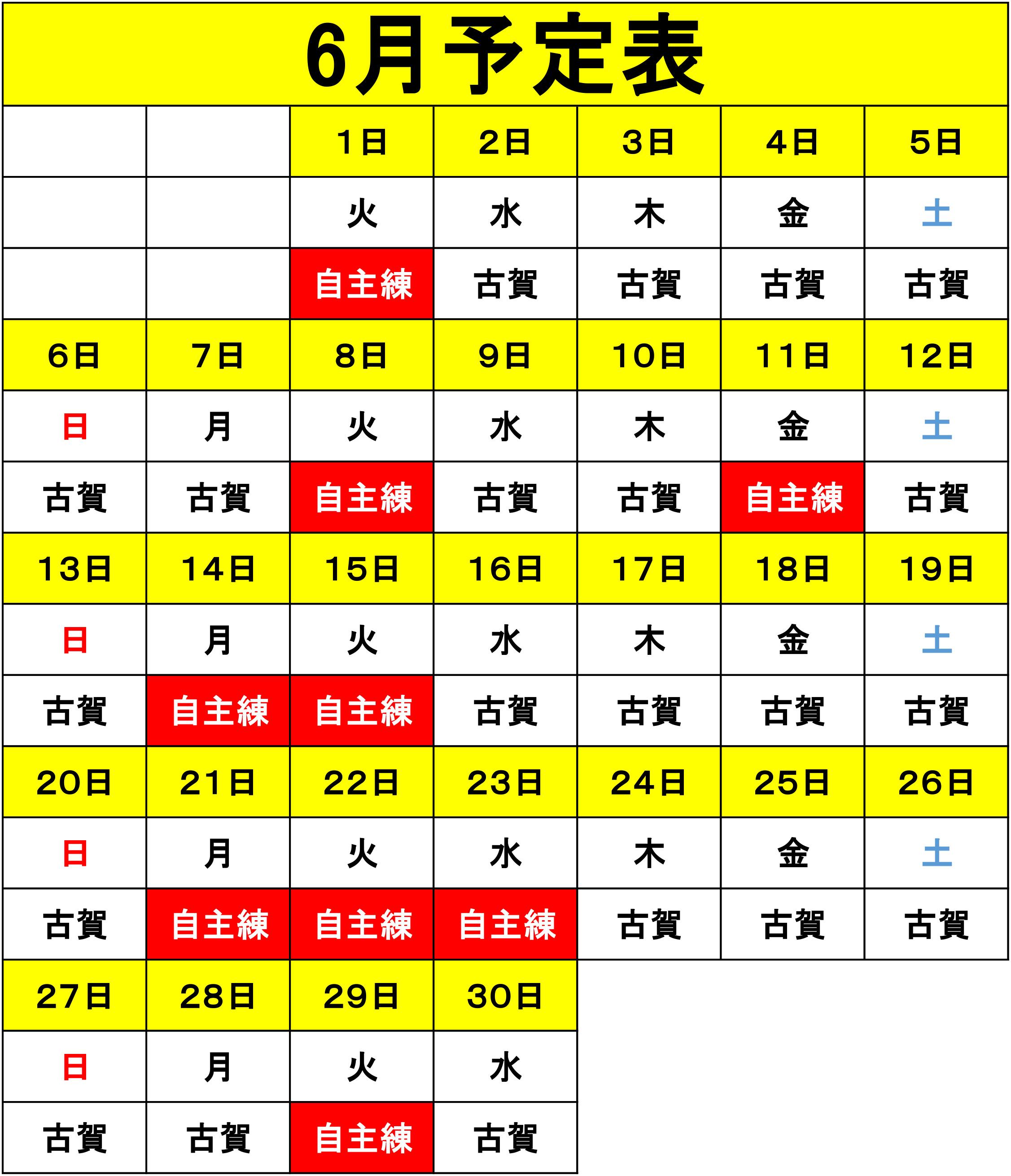 ゴルフスクール西神戸6月予定表