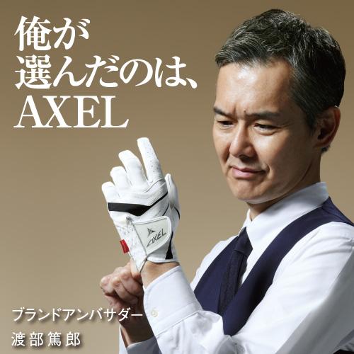 俳優 渡部篤郎 × AXEL グッズセレクト