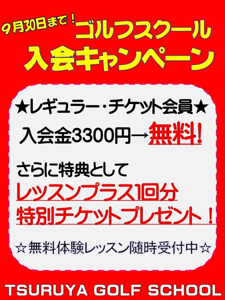 ゴルフセンター箕面 8月入会キャンペーン