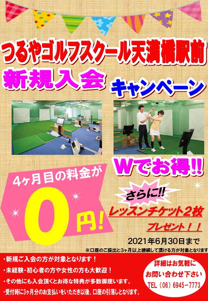 つるやゴルフスクール天満橋 6月入会キャンペーン