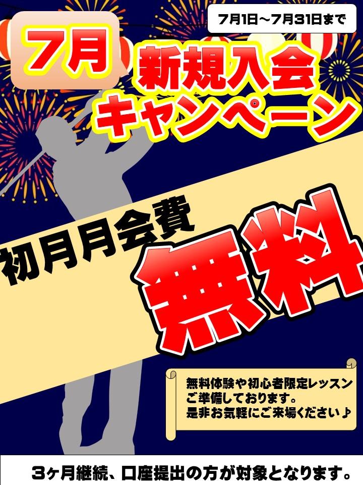 ゴルフスクール福岡東 7月入会キャンペーン