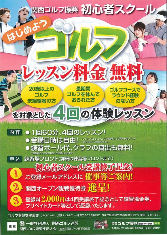 関西ゴルフ振興初心者スクール