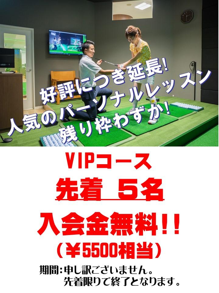 ゴルフスクールグランフロントキャンペーン1