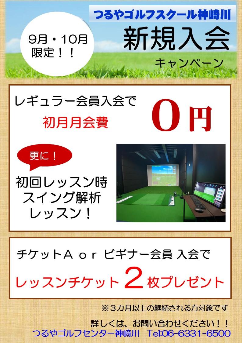 ゴルフセンター神崎川9月10月キャンペーン