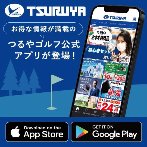 つるやゴルフ公式アプリ