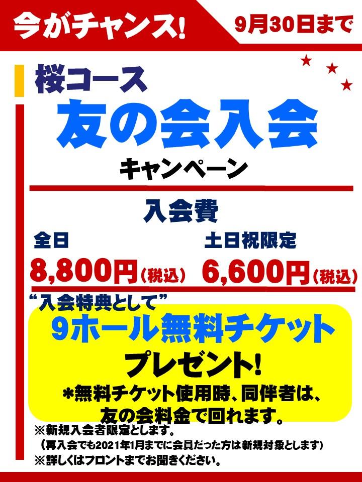 GC神崎川友の会入会キャンペーン