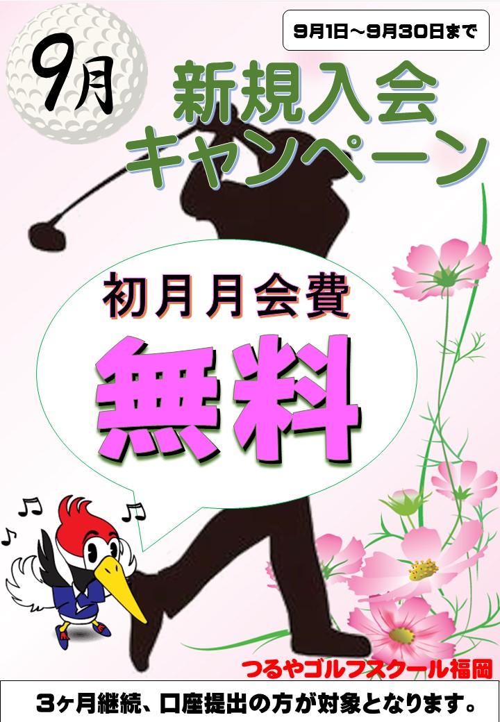 ゴルフスクール福岡東 9月入会キャンペーン